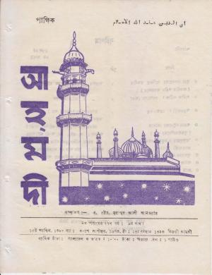 পাক্ষিক আহ্মদী - নব পর্যায় ২৭ বর্ষ | ৯ম সংখ্যা | ১৫ই সেপ্টেম্বর, ১৯৭৩ইং | The Fortnightly Ahmadi - New Vol: 27 Issue: 09 - Date: 15th September 1973