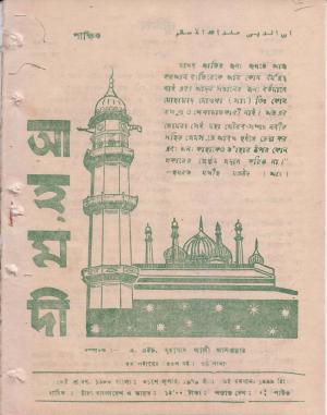 পাক্ষিক আহ্মদী - নব পর্যায় ৩৩ বর্ষ | ৬ষ্ঠ সংখ্যা | ৩১শে জুলাই, ১৯৭৯ইং | The Fortnightly Ahmadi - New Vol: 33 Issue: 06 - Date: 31st July 1979