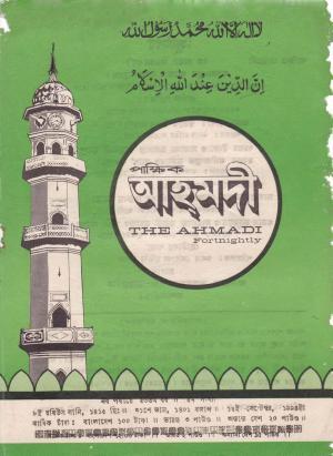 পাক্ষিক আহ্মদী - নব পর্যায় ৫৬ বর্ষ | ৫ম সংখ্যা | ১৫ই সেপ্টেম্বর ১৯৯৪ইং | The Fortnightly Ahmadi - New Vol: 56 Issue: 05 Date: 15th September 1994