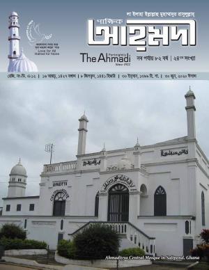 পাক্ষিক আহ্মদী - নব পর্যায় ৮২বর্ষ | ২৪তম সংখ্যা | ৩০ জুন, ২০২০ ঈসাব্দ | The Fortnightly Ahmadi - New Vol: 82 - Issue: 24 - Date: 30th June 2020