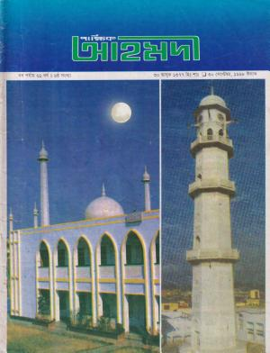 পাক্ষিক আহ্মদী - নব পর্যায় ৬১বর্ষ | ৬ষ্ঠ সংখ্যা | ৩০শে সেপ্টেম্বর ১৯৯৮ইং | The Fortnightly Ahmadi - New Vol: 61 Issue: 06 Date: 30th September 1998