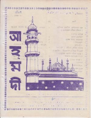পাক্ষিক আহ্মদী - নব পর্যায় ২৭ বর্ষ | ৮ম সংখ্যা | ৩১শে আগস্ট, ১৯৭৩ইং | The Fortnightly Ahmadi - New Vol: 27 Issue: 08 - Date: 31st August 1973