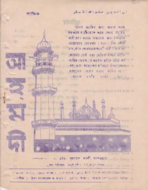 পাক্ষিক আহ্মদী - নব পর্যায় ৩৩ বর্ষ | ৪র্থ ও ৫ম সংখ্যা | ৩০শে জুন ও ১৫ জুলাই, ১৯৭৯ইং | The Fortnightly Ahmadi - New Vol: 33 Issue: 04 & 05 - Date: 30th June 15th July 1979