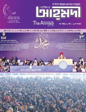 পাক্ষিক আহ্মদী - নব পর্যায় ৮১বর্ষ | ১২ম সংখ্যা | ৩১ ডিসেম্বর, ২০১৮ইং | The Fortnightly Ahmadi - New Vol: 81 - Issue: 12 - Date: 31th Dec 2018