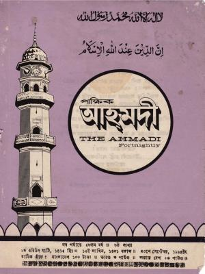 পাক্ষিক আহ্মদী - নব পর্যায় ৫৬ বর্ষ | ৬ষ্ঠ সংখ্যা | ৩০শে সেপ্টেম্বর ১৯৯৪ইং | The Fortnightly Ahmadi - New Vol: 56 Issue: 06 Date: 30th September 1994