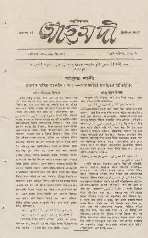 পাক্ষিক আহ্মদী - ১১ বর্ষ | ১৯তম সংখ্যা | ১৫ই অক্টোবর ১৯৪১ইং | The Fortnightly Ahmadi - Vol: 11 Issue: 19 Date: 15th October 1941