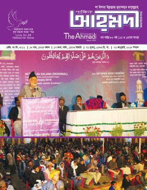 পাক্ষিক আহ্মদী - নব পর্যায় ৮০বর্ষ | ১৩ ও ১৪তম সংখ্যা | ৩১ই জানুয়ারী, ২০১৮ইং | The Fortnightly Ahmadi - New Vol: 80 - Issue: 13 & 14 - Date: 31th January 2018
