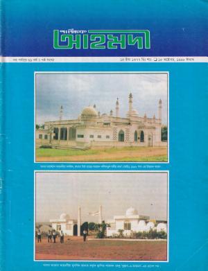 পাক্ষিক আহ্মদী - নব পর্যায় ৬১বর্ষ | ৭ম সংখ্যা | ১৫ই অক্টোবর ১৯৯৮ইং | The Fortnightly Ahmadi - New Vol: 61 Issue: 07 Date: 15th October 1998