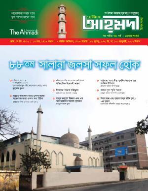 পাক্ষিক আহ্মদী - নব পর্যায় ৭৪বর্ষ | ১৪তম সংখ্যা | ৩১ই জানুয়ারী, ২০১২ইং | The Fortnightly Ahmadi - New Vol: 74 - Issue: 14 - Date: 31th January 2012