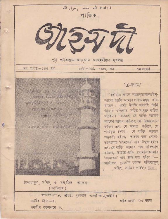 পাক্ষিক আহ্মদী - নব পর্যায় ১৬ বর্ষ | ৭ম সংখ্যা | ১৫ই আগস্ট, ১৯৬২ইং | The Fortnightly Ahmadi - New Vol: 16 Issue: 07 - Date: 15th August 1962