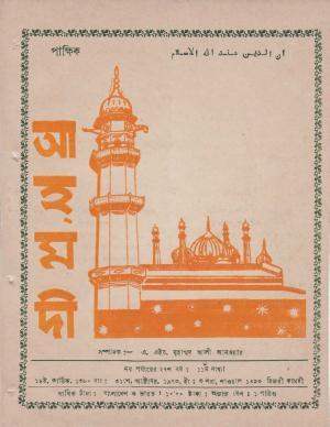 পাক্ষিক আহ্মদী - নব পর্যায় ২৭ বর্ষ | ১১তম সংখ্যা | ১৫ই অক্টোবর, ১৯৭৩ইং | The Fortnightly Ahmadi - New Vol: 27 Issue: 11 - Date: 15th October 1973