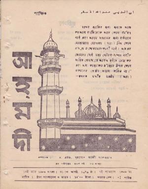 পাক্ষিক আহ্মদী - নব পর্যায় ৩৩ বর্ষ | ৮ম সংখ্যা | ৩১শে আগস্ট, ১৯৭৯ইং | The Fortnightly Ahmadi - New Vol: 33 Issue: 08 - Date: 31st August 1979