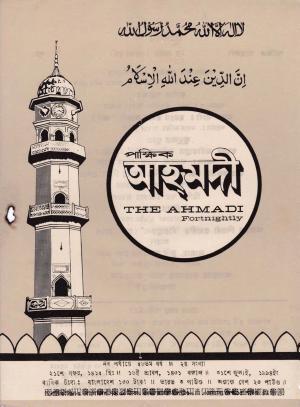 পাক্ষিক আহ্মদী - নব পর্যায় ৫৬ বর্ষ | ২য় সংখ্যা | ৩১শে জুলাই ১৯৯৪ইং | The Fortnightly Ahmadi - New Vol: 56 Issue: 02 Date: 31st July 1994