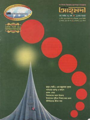 পাক্ষিক আহ্মদী - নব পর্যায় ৭১ বর্ষ | ১১তম সংখ্যা | ১৫ই ডিসেম্বর ২০০৮ইং | The Fortnightly Ahmadi - New Vol: 71 Issue: 11 Date: 15th December 2008
