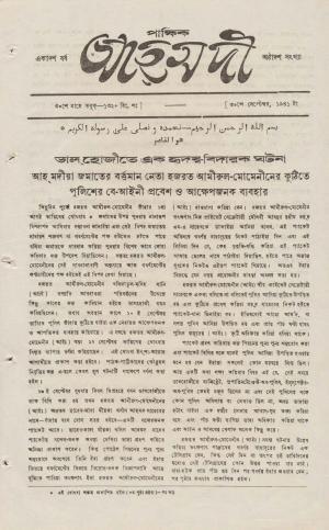 পাক্ষিক আহ্মদী - ১১ বর্ষ | ১৮তম সংখ্যা | ৩০শে সেপ্টেম্বর ১৯৪১ইং | The Fortnightly Ahmadi - Vol: 11 Issue: 18 Date: 30th September 1941