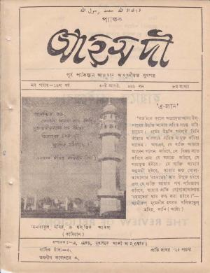 পাক্ষিক আহ্মদী - নব পর্যায় ১৬ বর্ষ | ৮ম সংখ্যা | ৩০শে  আগস্ট, ১৯৬২ইং | The Fortnightly Ahmadi - New Vol: 16 Issue: 08 - Date: 30th August 1962