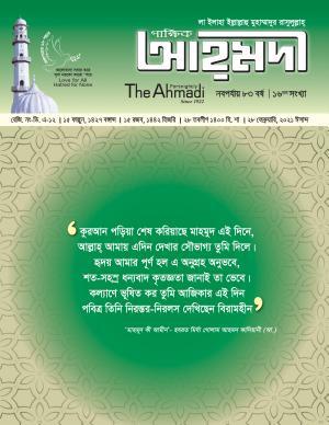 পাক্ষিক আহ্মদী - নব পর্যায় ৮৩বর্ষ | ১৬তম সংখ্যা | ২৮ ফেব্রুয়ারি, ২০২১ ঈসাব্দ | The Fortnightly Ahmadi - New Vol: 83 - Issue: 16 - Date: 28th February 2021