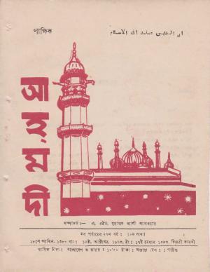 পাক্ষিক আহ্মদী - নব পর্যায় ২৭ বর্ষ | ১০তম সংখ্যা | ৩০শে সেপ্টেম্বর, ১৯৭৩ইং | The Fortnightly Ahmadi - New Vol: 27 Issue: 10 - Date: 30th September 1973