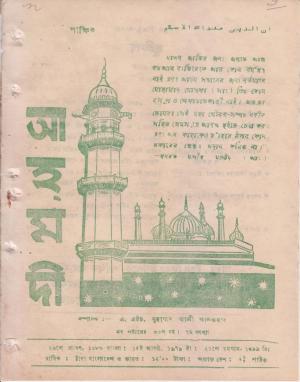 পাক্ষিক আহ্মদী - নব পর্যায় ৩৩ বর্ষ | ৭ম সংখ্যা | ১৫ই আগস্ট, ১৯৭৯ইং | The Fortnightly Ahmadi - New Vol: 33 Issue: 07 - Date: 15th August 1979