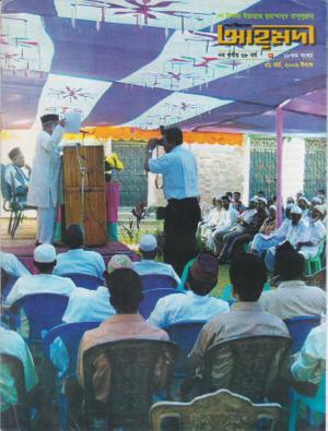 পাক্ষিক আহ্মদী - নব পর্যায় ৬৮বর্ষ | ১৮তম সংখ্যা | ৩১শে মার্চ ২০০৬ইং | The Fortnightly Ahmadi - New Vol: 68 Issue: 18 Date: 31st Mar 2006