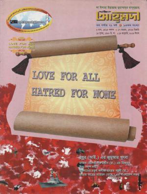 পাক্ষিক আহ্মদী - নব পর্যায় ৭১ বর্ষ | ১৩তম সংখ্যা | ১৫ই জানুয়ারী ২০০৯ইং | The Fortnightly Ahmadi - New Vol: 71 Issue: 13 Date: 15th January 2009