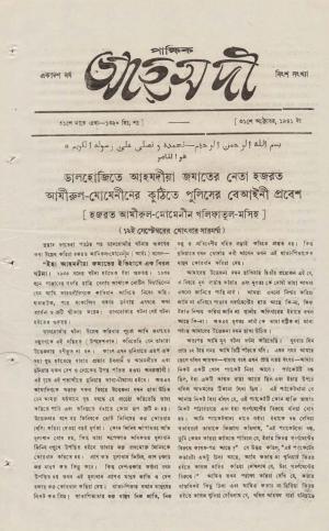পাক্ষিক আহ্মদী - ১১ বর্ষ | ২০তম সংখ্যা | ৩১শে অক্টোবর ১৯৪১ইং | The Fortnightly Ahmadi - Vol: 11 Issue: 20 Date: 31st October 1941