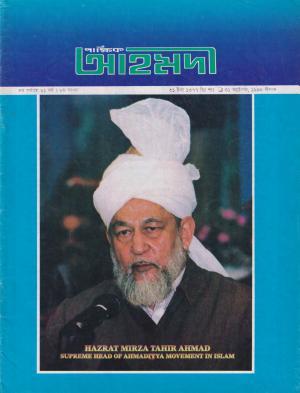 পাক্ষিক আহ্মদী - নব পর্যায় ৬১বর্ষ | ৮ম সংখ্যা | ৩১শে অক্টোবর ১৯৯৮ইং | The Fortnightly Ahmadi - New Vol: 61 Issue: 08 Date: 31st October 1998
