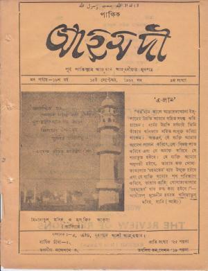 পাক্ষিক আহ্মদী - নব পর্যায় ১৬ বর্ষ | ৯ম সংখ্যা | ১৫ই সেপ্টেম্বর, ১৯৬২ইং | The Fortnightly Ahmadi - New Vol: 16 Issue: 09 - Date: 15th September 1962
