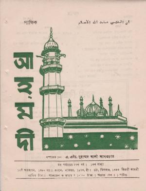 পাক্ষিক আহ্মদী - নব পর্যায় ২৭ বর্ষ | ১৩তম সংখ্যা | ১৫ই নভেম্বর, ১৯৭৩ইং | The Fortnightly Ahmadi - New Vol: 27 Issue: 13 - Date: 15th November 1973