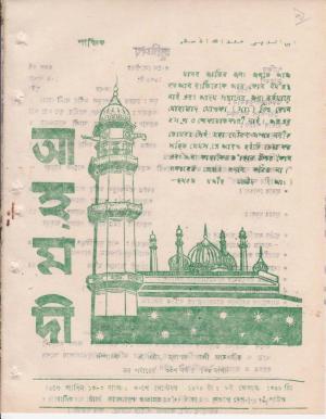 পাক্ষিক আহ্মদী - নব পর্যায় ৩৩ বর্ষ | ১০তম সংখ্যা | ৩০শে সেপ্টেম্বর, ১৯৭৯ইং | The Fortnightly Ahmadi - New Vol: 33 Issue: 10 - Date: 30th September 1979