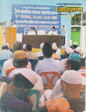 পাক্ষিক আহ্মদী - নব পর্যায় ৬৮বর্ষ | ১৯তম সংখ্যা | ১৫ই এপ্রিল ২০০৬ইং | The Fortnightly Ahmadi - New Vol: 68 Issue: 19 Date: 15th April 2006