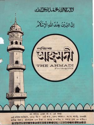 পাক্ষিক আহ্মদী - নব পর্যায় ৫৬ বর্ষ | ৪র্থ সংখ্যা | ৩১শে আগস্ট ১৯৯৪ইং | The Fortnightly Ahmadi - New Vol: 56 Issue: 04 Date: 31st August 1994