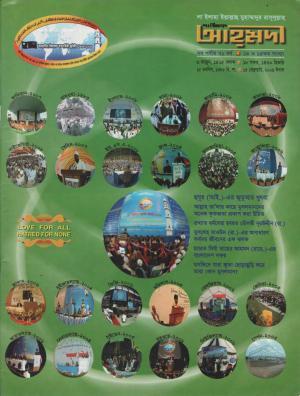 পাক্ষিক আহ্মদী - নব পর্যায় ৭১ বর্ষ | ১৪তম ও ১৫তম সংখ্যা | ১৫ই ফেব্রুয়ারী ২০০৯ইং | The Fortnightly Ahmadi - New Vol: 71 Issue: 14 & 15 Date: 15th February 2009