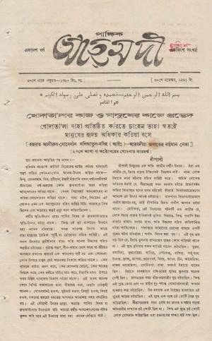 পাক্ষিক আহ্মদী - ১১ বর্ষ | ২২তম সংখ্যা | ৩০শে নভেম্বর ১৯৪১ইং | The Fortnightly Ahmadi - Vol: 11 Issue: 22 Date: 30th November 1941