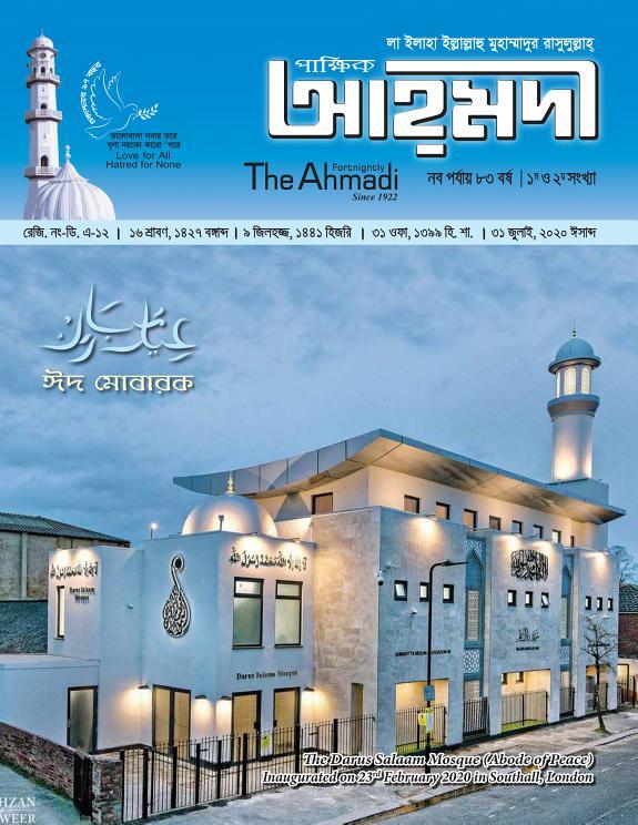 পাক্ষিক আহ্মদী - নব পর্যায় ৮৩বর্ষ | ১ম ও ২য় সংখ্যা | ১৫ই ও ৩১শে জুলাই, ২০২০ইং | The Fortnightly Ahmadi - New Vol: 83 - Issue: 1 & 2 - Date: 15th & 31st July 2020