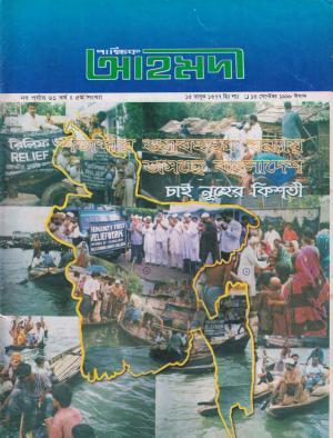 পাক্ষিক আহ্মদী - নব পর্যায় ৬১বর্ষ | ৫ম সংখ্যা | ১৫ই সেপ্টেম্বর ১৯৯৮ইং | The Fortnightly Ahmadi - New Vol: 61 Issue: 05 Date: 15th September 1998