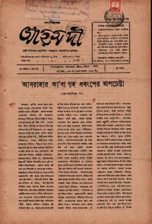 পাক্ষিক আহ্মদী - নব পর্যায় ১৪ বর্ষ   ২য় সংখ্যা । ২২শে মে ১৯৬০ইং   The Fortnightly Ahmadi - New Vol: 14 Issue: 02 Date: 22th May 1960