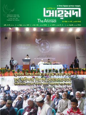 পাক্ষিক আহ্মদী - নব পর্যায় ৭৭বর্ষ । ১৬তম সংখ্যা । ২৮শে ফেব্রুয়ারী, ২০১৫ইং | The Fortnightly Ahmadi - New Vol: 77 - Issue: 16 - Date: 28th February 2015