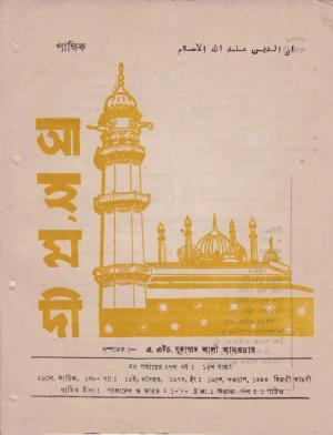 পাক্ষিক আহ্মদী - নব পর্যায় ২৭ বর্ষ | ১২তম সংখ্যা | ৩১শে অক্টোবর, ১৯৭৩ইং | The Fortnightly Ahmadi - New Vol: 27 Issue: 12 - Date: 31st October 1973