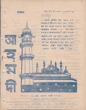 পাক্ষিক আহ্মদী - নব পর্যায় ৩৩ বর্ষ | ৯ম সংখ্যা | ১৫ই সেপ্টেম্বর, ১৯৭৯ইং | The Fortnightly Ahmadi - New Vol: 33 Issue: 09 - Date: 15th September 1979