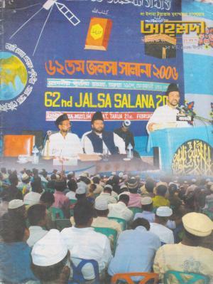 পাক্ষিক আহ্মদী - নব পর্যায় ৬৮বর্ষ | ১৭তম সংখ্যা | ১৫ই মার্চ ২০০৬ইং | The Fortnightly Ahmadi - New Vol: 68 Issue: 17 Date: 15th Mar 2006