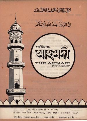 পাক্ষিক আহ্মদী - নব পর্যায় ৫৬ বর্ষ | ১ম সংখ্যা | ১৫ই জুলাই ১৯৯৪ইং | The Fortnightly Ahmadi - New Vol: 56 Issue: 01 Date: 15th July 1994