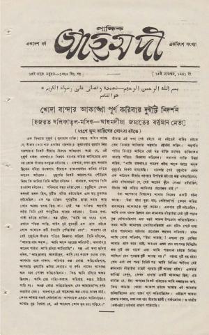 পাক্ষিক আহ্মদী - ১১ বর্ষ | ২১তম সংখ্যা | ১৫ই নভেম্বর ১৯৪১ইং | The Fortnightly Ahmadi - Vol: 11 Issue: 21 Date: 15th November 1941