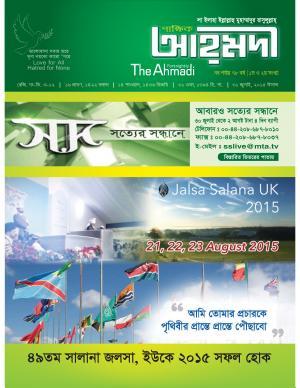 পাক্ষিক আহ্মদী - নব পর্যায় ৭৮বর্ষ । ১ম ও ২য় সংখ্যা । ৩১শে জুলাই, ২০১৫ইং | The Fortnightly Ahmadi - New Vol: 78 - Issue: 1 & 2 - Date: 31st July 2015