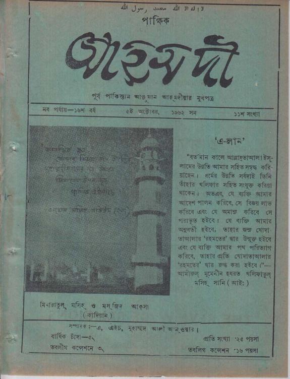 পাক্ষিক আহ্মদী - নব পর্যায় ১৬ বর্ষ | ১১তম সংখ্যা | ৫ই অক্টোবর, ১৯৬২ইং | The Fortnightly Ahmadi - New Vol: 16 Issue: 11 - Date: 05th October 1962