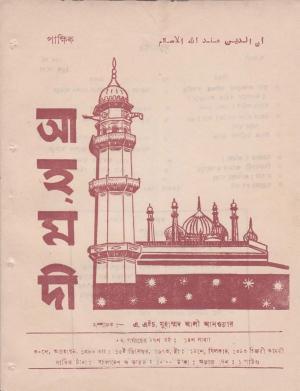 পাক্ষিক আহ্মদী - নব পর্যায় ২৭ বর্ষ | ১৪তম সংখ্যা | ৩০শে নভেম্বর, ১৯৭৩ইং | The Fortnightly Ahmadi - New Vol: 27 Issue: 14 - Date: 30th November 1973