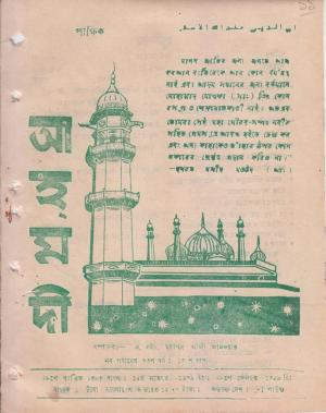 পাক্ষিক আহ্মদী - নব পর্যায় ৩৩ বর্ষ | ১৩তম সংখ্যা | ১৫ই নভেম্বর, ১৯৭৯ইং | The Fortnightly Ahmadi - New Vol: 33 Issue: 13 - Date: 15th November 1979