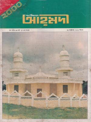 পাক্ষিক আহ্মদী - নব পর্যায় ৬৩বর্ষ | ৮ম সংখ্যা | ৩১শে অক্টোবর ২০০০ইং | The Fortnightly Ahmadi - New Vol: 63 Issue: 08 Date: 31st October 2000