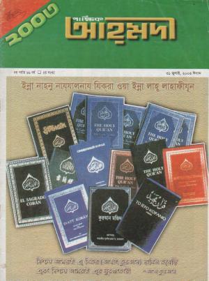 পাক্ষিক আহ্মদী - নব পর্যায় ৬৬বর্ষ | ২য় সংখ্যা | ৩১শে জুলাই ২০০৩ইং | The Fortnightly Ahmadi - New Vol: 66 Issue: 02 Date: 31st July 2003