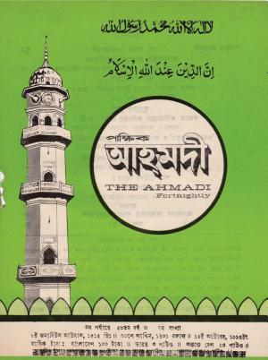 পাক্ষিক আহ্মদী - নব পর্যায় ৫৬ বর্ষ | ৭ম সংখ্যা | ১৫ই অক্টোবর ১৯৯৪ইং | The Fortnightly Ahmadi - New Vol: 56 Issue: 07 Date: 15th October 1994